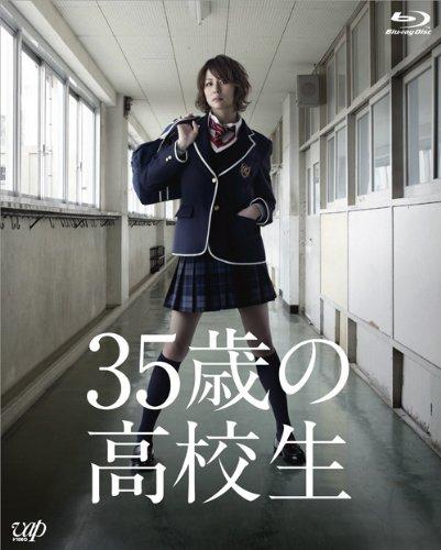 35歳の高校生 Blu-ray BOX