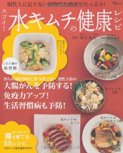 スゴイ! 水キムチの健康レシピ (TJMOOK)