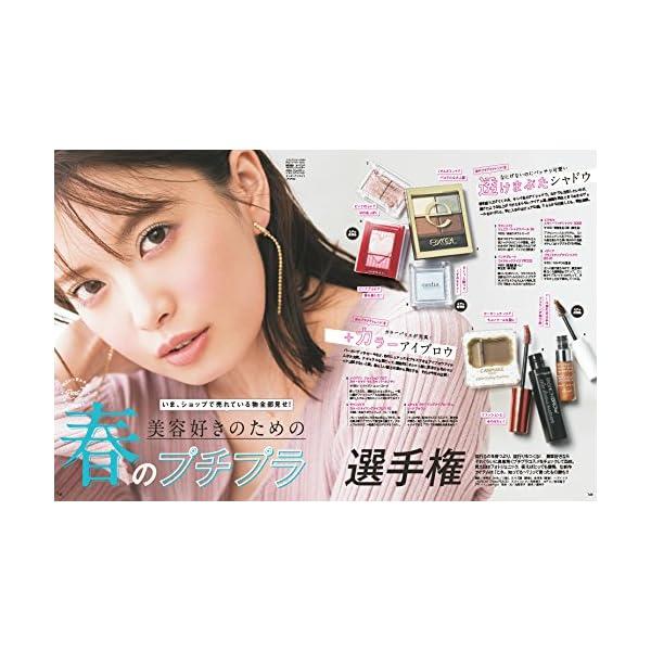 VOCE 2018年5月号【雑誌】の紹介画像4