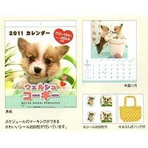 2011年 仔犬/ウェルシュ・コーギー(おさんぽバッグ+シール付き) [カレンダー]