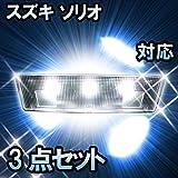 LEDルームランプ スズキ ソリオ対応 3点セット