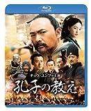 孔子の教え [Blu-ray]