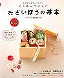 いちばんやさしい おさいほうの基本(DVD付)
