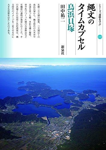 縄文のタイムカプセル 鳥浜貝塚 (シリーズ「遺跡を学ぶ」113)
