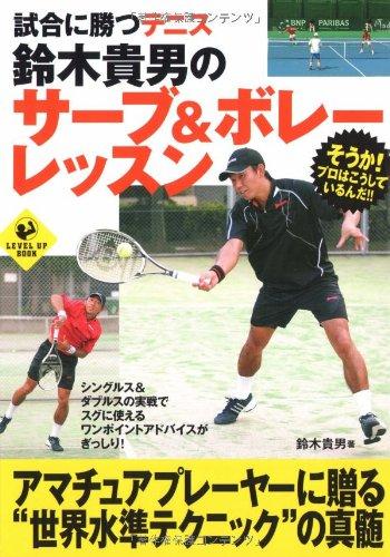 試合に勝つテニス 鈴木貴男のサーブ&ボレーレッスン (LEVEL UP BOOK)の詳細を見る