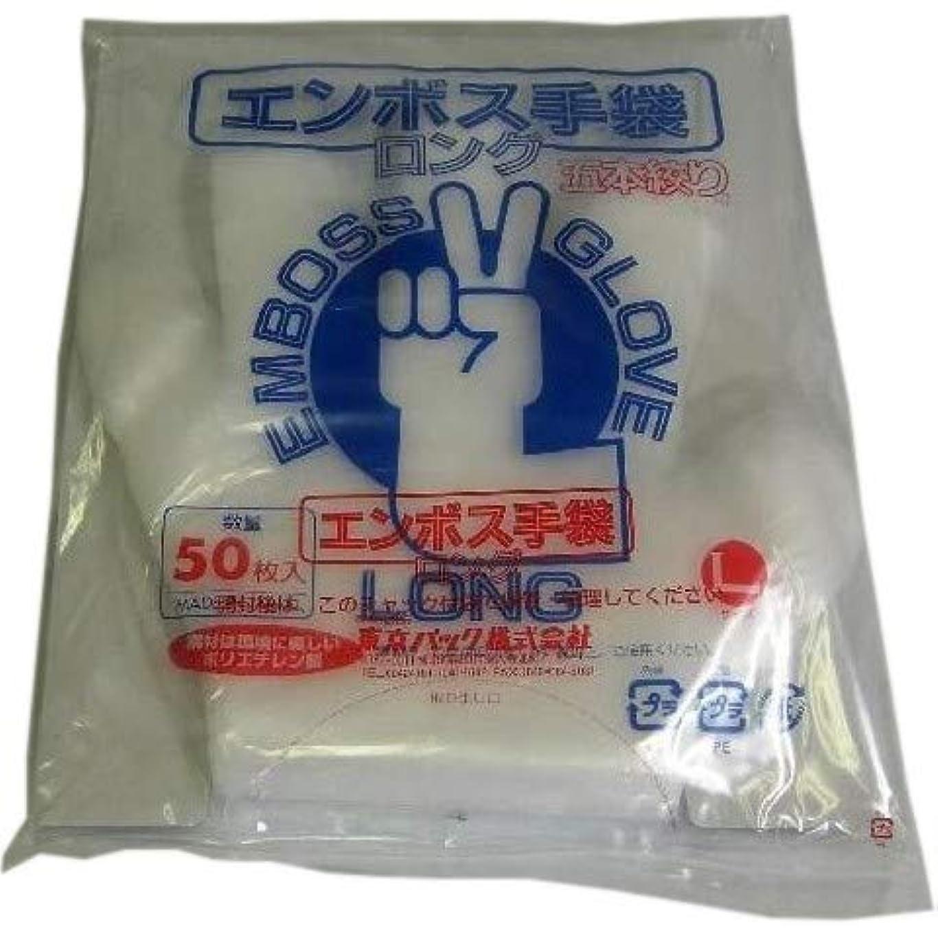 対人ジュース言い換えるとエンボス手袋ロング 5本絞り ナチュラル L 50枚入x10袋入り