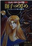 ディオン・スターファイア〈3〉獅子のめざめ (富士見文庫—富士見ドラゴンノベルズ)