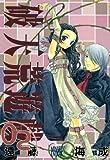 破天荒遊戯: 2 (ZERO-SUMコミックス)