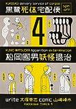 松岡國男妖怪退治 (4)  黒鷺死体宅配便スピンオフ (カドカワコミックス・エース)