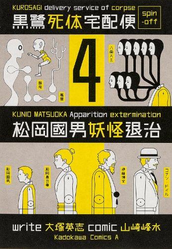 松岡國男妖怪退治 (4) 黒鷺死体宅配便スピンオフ (カドカワコミックス・エース)の詳細を見る