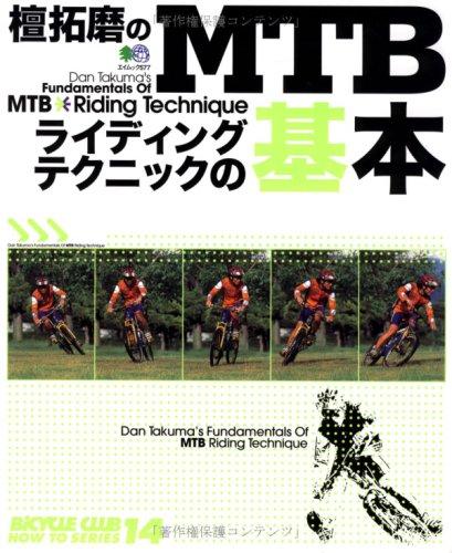檀拓磨のMTBライディングテクニックの基本 (エイムック—Bicycle club how to series (577))