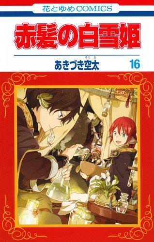 赤髪の白雪姫 16 ドラマCD付限定版 (花とゆめコミックス)の詳細を見る