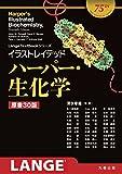 イラストレイテッド ハーパー・生化学 原書30版 (Lange Textbook シリーズ)