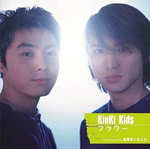 「フラワー/KinKi Kids」○○のCM曲!夏の定番曲の歌詞とコードも徹底解説♪の画像
