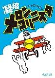 凝縮メロンコリニスタ (マイクロマガジン・コミックス)