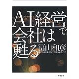 冨山和彦 (著) (6)新品:   ¥ 1,200