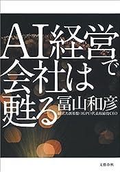 AI経営で会社は甦る (文春e-book)