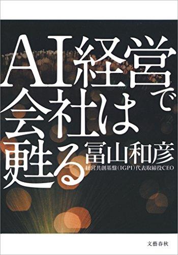 [冨山和彦]のAI経営で会社は甦る (文春e-book)