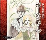 ポーの一族 1[ドラマCD] (<CD>)