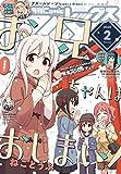 Comic REX (コミック レックス) 2020年2月号[雑誌]