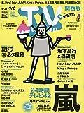 TVステーション西版 2019年 8/24 号 [雑誌]