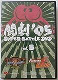 ファミ通DVDビデオ 闘劇'05 SUPER BATTLE DVD VOL.3