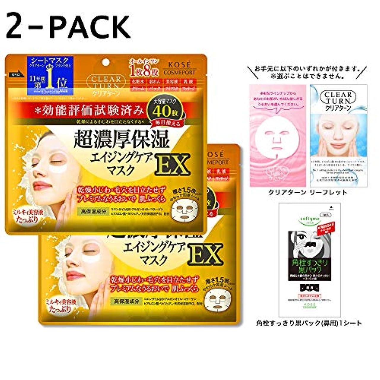 お気に入りリーフレット解く【Amazon.co.jp限定】KOSE クリアターン 超濃厚保湿マスク EX(40枚入) 2P+リーフレット フェイスマスク