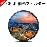 LENSKINS CPL レンズフィルター 円偏光 フィルター 反射除去 レンズ保護 薄型 Canon Nikon Sony対応 82mm