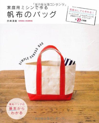 家庭用ミシンで作る帆布のバッグ 型紙なし! 丈夫でシンプル