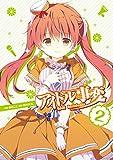 アイドル事変(2) (電撃コミックスNEXT)