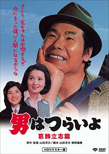 男はつらいよ・葛飾立志篇 [DVD]