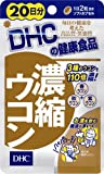 DHC 濃縮ウコン 20日 40粒