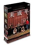 未成年 DVD-BOX[DVD]