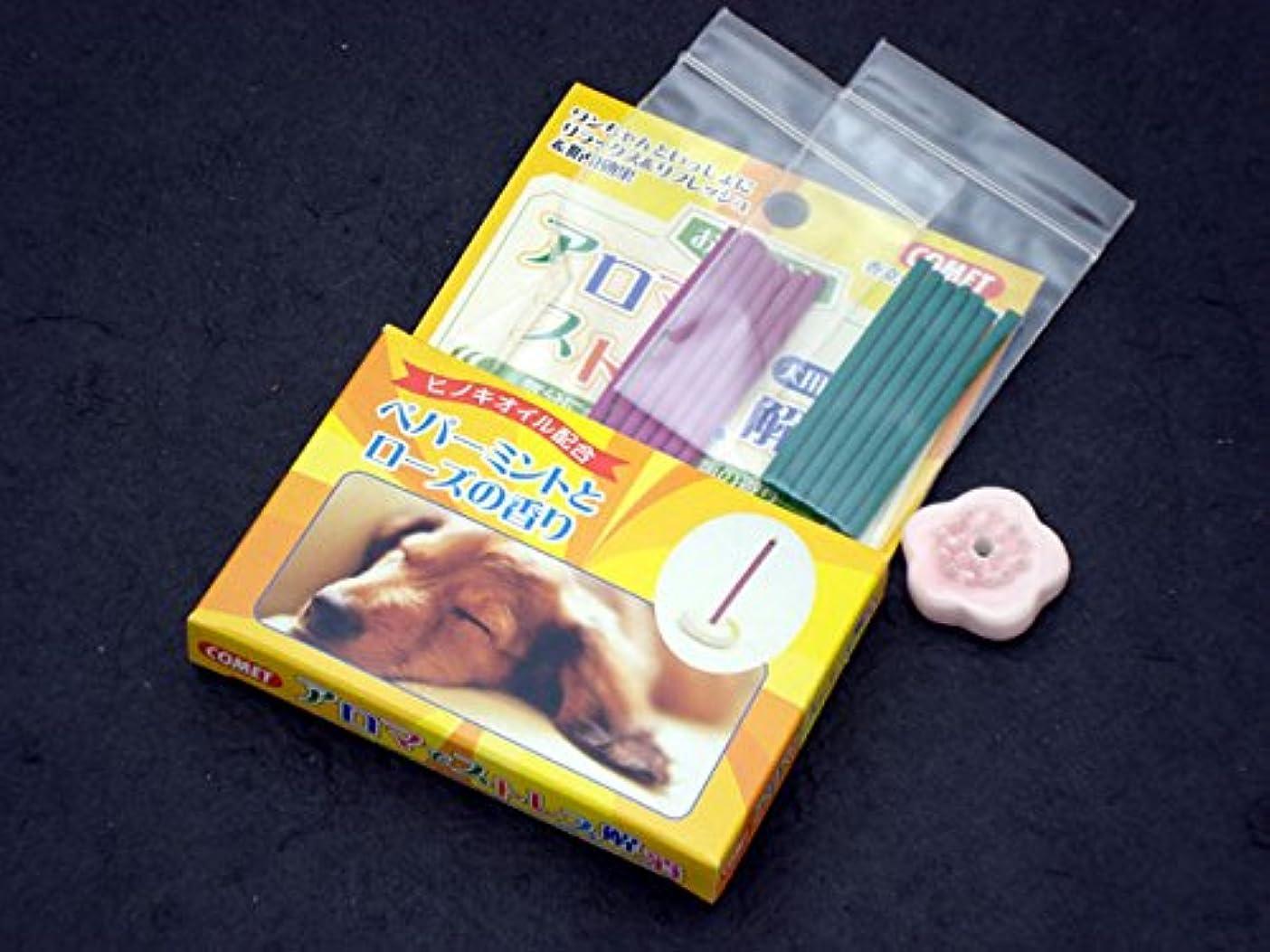 刺激する脆い慣れる犬用お香 アロマでストレス解消 【スティック】 ペット用