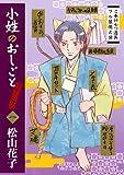 小姓のおしごとリターンズ! 1 (バーズコミックス ガールズコレクション)