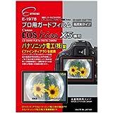 ETSUMI 液晶保護フィルム プロ用ガードフィルムAR Canon EOS Kiss X5専用 E-1978
