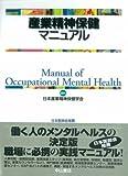 産業精神保健マニュアル