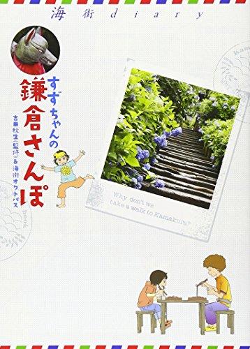 すずちゃんの鎌倉さんぽ―海街diary (フラワーコミックススペシャル)の詳細を見る