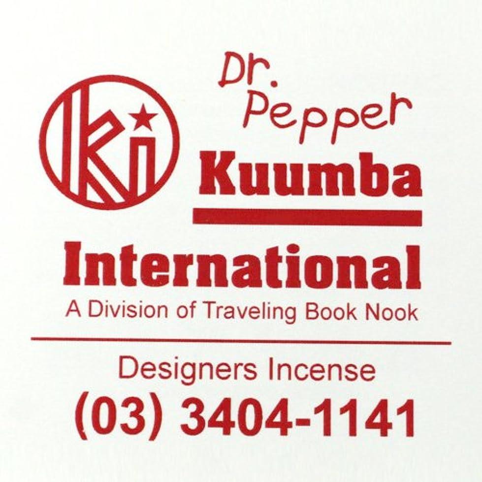 計画的呼びかけるウェイドKUUMBA (クンバ)『incense』(Dr.Pepper) (Regular size)