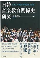 日韓音楽教育関係史研究