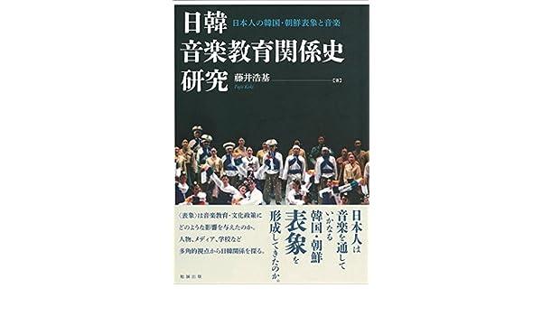 日韓音楽教育関係史研究   浩基, 藤井  本   通販   Amazon