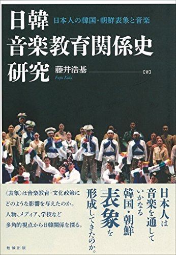 日韓音楽教育関係史研究の詳細を見る