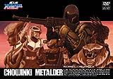 超人機メタルダー Vol.2[DVD]