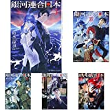 銀河連合日本 1-10巻 新品セット (クーポン「BOOKSET」入力で+3%ポイント)