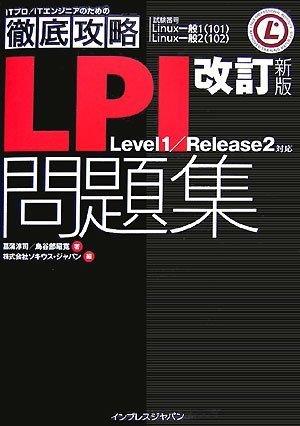 改訂新版 徹底攻略LPI問題集Level1/Release2対応 (ITプロ/ITエンジニアのための徹底攻略)の詳細を見る