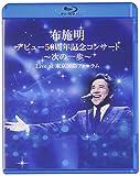 布施明 デビュー50周年記念コンサート~次の一歩へ~ Live ...[Blu-ray/ブルーレイ]