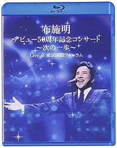 布施明 デビュー50周年記念コンサート ~次の一歩へ~ Live at 東京国際フォーラム [Blu-ray]