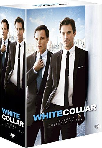 ホワイトカラー シーズン5 DVDコレクターズBOXの詳細を見る