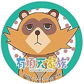 有頂天家族 カンバッチ (6.5cm) ~矢三郎・狸~
