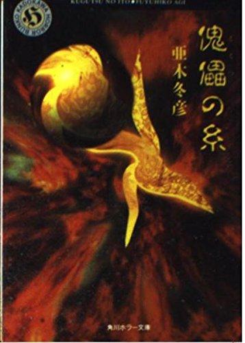 傀儡の糸 (角川ホラー文庫)の詳細を見る